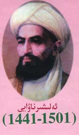 Alshir Nawayi