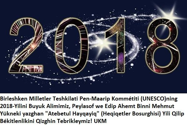 2018-Atebetul Haqayiq Yili